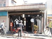 清水次郎長の屋敷