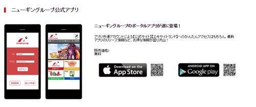 ニューギンアプリ