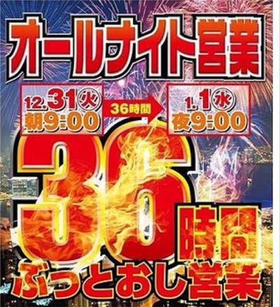 三重県オールナイト2016