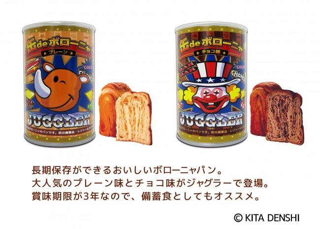 ジャグラー缶