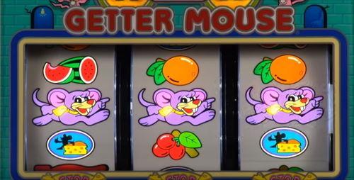 ゲッターマウスのボーナス