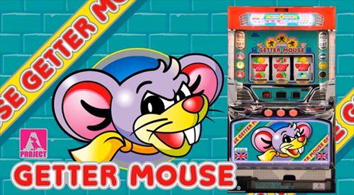 ゲッターマウスのPV動画