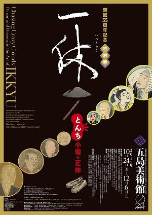 ikkyu_goto2015.jpg
