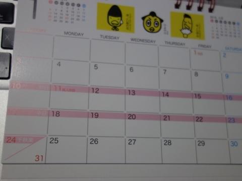 大相撲キャラの卓上カレンダー