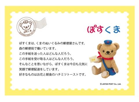郵便局のキャラクター「ぽすくま」ってご存知?
