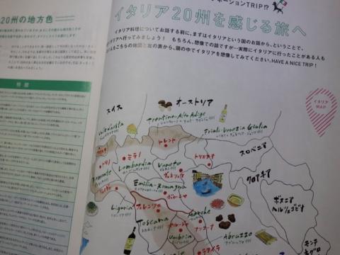 日本のイタリア料理の歴史がよくわかる「メトロミニッツ」