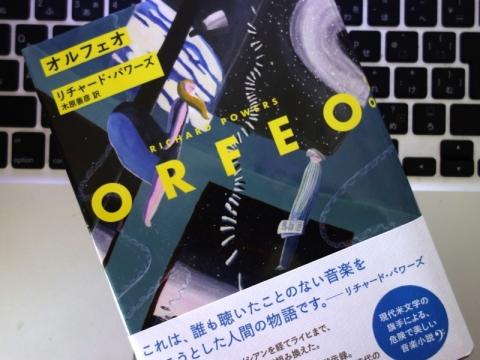 妄想と現実の狭間の物語「オルフェオ」