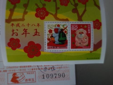 お年玉切手シートをもらいました