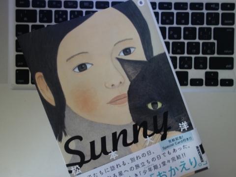 「Sunny」が終わってしまいました