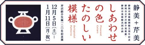 静岡で芹沢銈介を満喫