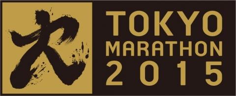 東京マラソンのロゴが変わった!