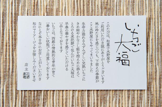 mizunoya5.jpg