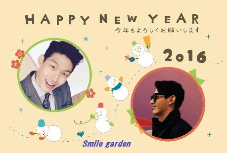 2016ウォニ年賀状