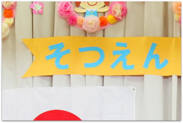 青森県 弘前市 保育所 保育園 幼稚園 卒園式 出張カメラマン スナップ写真 インターネット写真販売 イベント写真撮影 行事写真撮影