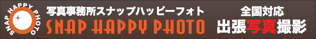 頑張ろう 東北 青森県 弘前市 写真事務所スナップハッピーフォト 出張 写真 撮影 カメラマン