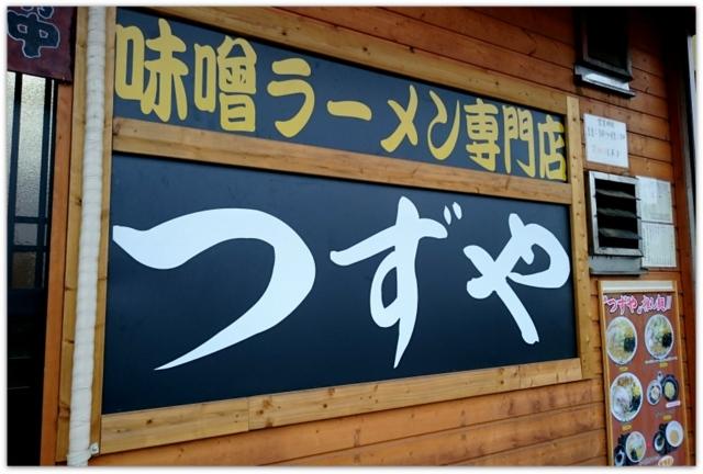 青森県 弘前市 味噌ラーメン専門店 つずや 背油みそ ラーメン ランチ グルメ