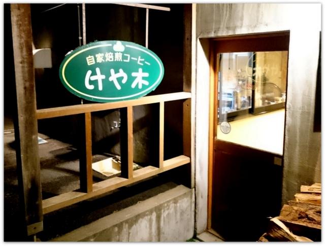 青森県 弘前市 自家焙煎珈琲 コーヒー カフェ けや木 紅玉のタルト おすすめブレンド 日替わりケーキ セット グルメ スイーツ