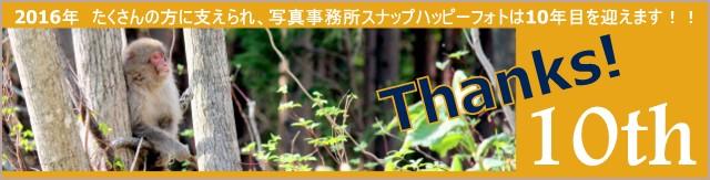 写真事務所スナップハッピーフォト カメラマン 出張 写真 撮影 青森県 弘前市