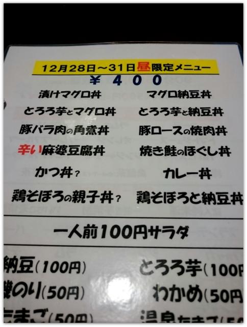 青森県 弘前市 ランチ グルメ 高田 辛い麻婆豆腐丼