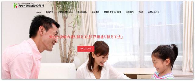 青森県 弘前市 塗装 カサイ建装株式会社