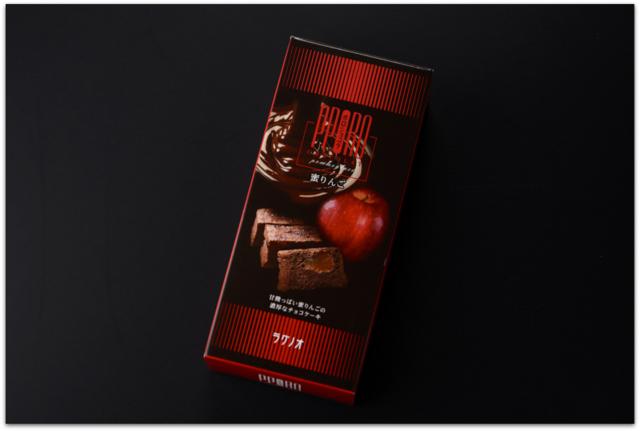 青森県 弘前市 ラグノオ ポロショコラ お菓子 チョコレートケーキ 蜜りんご お土産 スィーツ
