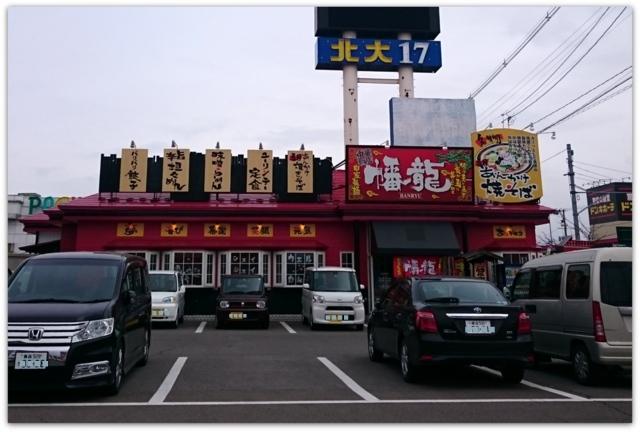 青森県 弘前市 ラーメン ランチ グルメ 中華飯店 幡龍 弘前城東店