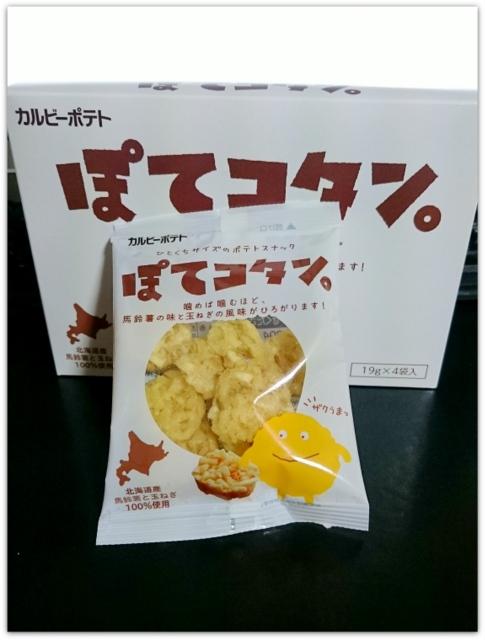 北海道 お土産 カルビー ぽてコタン。