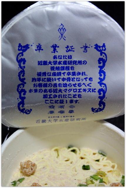 エースコック 近畿大学水産研究所監修 近大マグロ使用 中骨だしの塩ラーメン インスタントラーメン カップラーメン グルメ