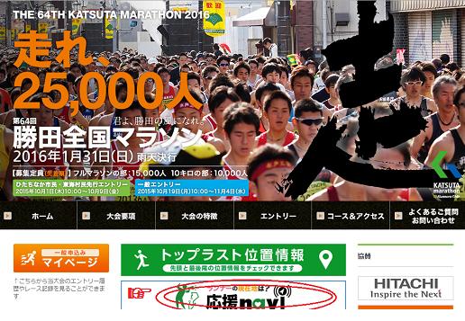 勝田マラソンナビ