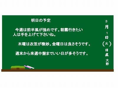 s-黒板 お知らせ (5)