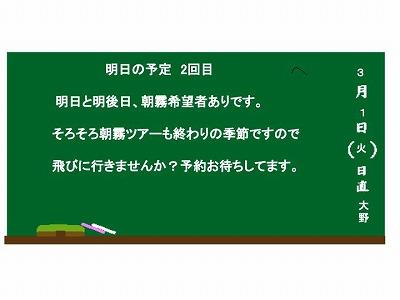 s-黒板 お知らせ (6)