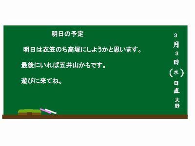 黒板 お知らせ (1)