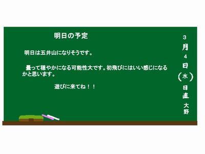 黒板 お知らせ (2)