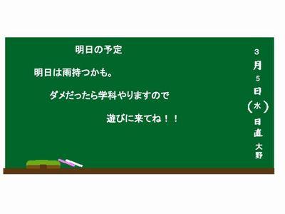 黒板 お知らせ (3)