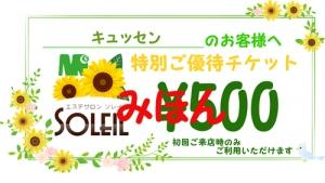 ご優待チケットキュッセン500円web