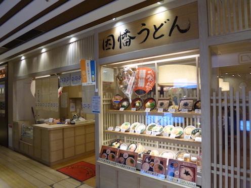 因幡うどん博多駅1