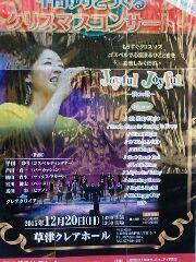 12月20日ゴスペルコンサート