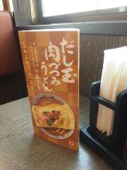 丸亀正麺1