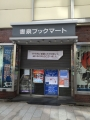 書泉ブックマート 閉店1