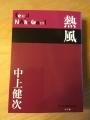 151202HMV&BOOKS TOKYO 熱風