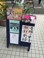 往来堂書店 D坂2016冬 1