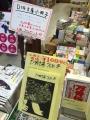 往来堂書店 D坂2016冬 冊子1