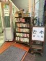 160206中野 古本案内処