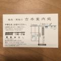 160206中野 古本案内処 カード