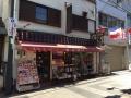 1602 豊住書店1