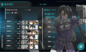 201511 2-5第五戦隊任務達成