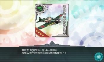 零戦52型甲(付岩本小隊)に機種転換