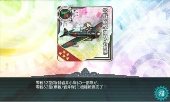 零戦62型(爆戦岩井隊)に機種転換