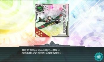 零戦53型(岩本隊)機種転換