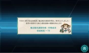 201511 1-6輸送護衛作戦成功